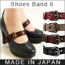 Shoes belts 6 pumps, casual footwear, ballet shoes to size control easy image band ★ ★ ★ BAND6 fs04gm
