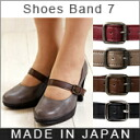 It is size adjustment simple makeover shoes band ★★★ BAND7 fs3gm to 7 shoes belt pumps, casual shoes, ballet shoes