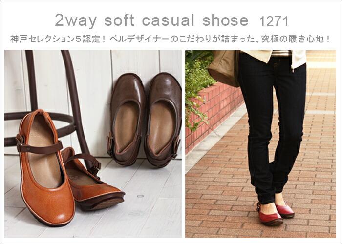 神戸セレクション5認定 2wayベルトコンフォートシューズ 日本製