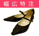 Elegant shell pumps ★ 0384-friendly Shoe Studio Belle and Sofa original outside suitable for Valgus, wide shrill! Fs3gm's spacious bespoke shoes are only 700 yen