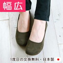 Suede ballet shoes ★ 0646-friendly Shoe Studio Belle and Sofa original outside suitable for Valgus, wide shrill! In the spacious bespoke shoes are only 700 yen