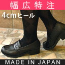 Friendly loafer Shoe Studio Belle and Sofa original ★ 1307 outside suitable for Valgus, wide shrill! In the spacious bespoke shoes are only 700 yen