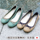 Fresh straw ballet shoes! lightweight. friendly straw pumps shoes Studio Belle ベルオリジナル ★ 6640