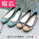 Fabric fabric shop in straw ballet shoes Kyoto use ★ 6640 outside suitable for Valgus, wide shrill! Fs3gm's spacious bespoke shoes are only 700 yen