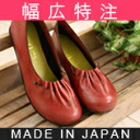 "Ballet shoes gathered ★ 0072 outside suitable for Valgus, wide shrill! In the spacious bespoke shoes are only 700 yen NHK news ""Hyogo library journey ' in introduction fs3gm"