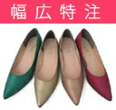 It is most suitable towards 0241 metallic pumps ★ valgus halluxes, wide shoes with high insteps! / exchange coming and going postage visitor burden fs3gm impossible of return of goods for 700 yen that custom tailoring shoes cut out relaxedly