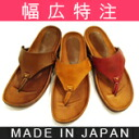 Flat thong Sandals soft & light ★ 0330 Bell original outside towards valgus, wide shrill best! Fs04gm's spacious bespoke shoes are only 700 yen