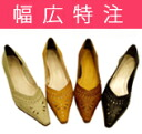 Ethnic pumps ★ 0380 not suitable for Valgus, wide shrill! Fs3gm's spacious bespoke shoes are only 700 yen