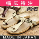 Easy men's casual and straw sandal Shoe Studio Belle and Sofa original ★ 6750 outside suitable for Valgus, wide shrill! Fs3gm's spacious bespoke shoes are only 700 yen
