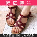 Fluffy cloth Sandals ultra soft, foot-friendly! Gladiator Sandals wind ★ 2240 not suitable for Valgus, wide shrill! Fs3gm's spacious bespoke shoes are only 700 yen