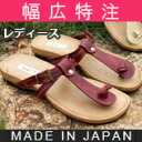 Yawaraka thong Sandals ★ 6750 Bell original outside towards valgus, wide shrill best! Fs04gm's spacious bespoke shoes are only 700 yen