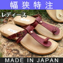 Yawaraka thong Sandals ★ ★ 6750 Bell original fs04gm