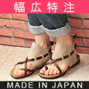 Friendly retorting boots sandal Shoe Studio Belle and Sofa original ★ 2248 outside suitable for Valgus, wide shrill! Fs03gm's spacious bespoke shoes are only 700 yen
