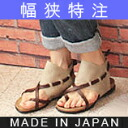 レトロトング boots Sandals ★ 2248-friendly Shoe Studio Belle and Sofa original fs3gm