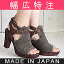 It is most suitable towards 4480 shoemaker bunch Belle and Sofa original ★ valgus halluxes that heel boots sandals are kind to, wide shoes with high insteps! Custom tailoring shoes are fs3gm for only 700 yen relaxedly