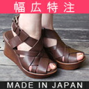 "Easy mesh u edge platform sandal Shoe Studio Belle and Sofa original ★ 1287 outside suitable for Valgus, wide shrill! In the spacious bespoke shoes are only 700 yen NHK news KOBE from ""Hyogo dangling journey ' in introduction fs04gm"