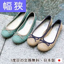 Straw ballet shoes ★ 6640 fs3gm