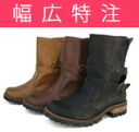 It is most suitable towards 0329 Engineer belt shortstop boots & black brown camel ★ valgus halluxes, wide shoes with high insteps! Custom tailoring shoes are fs3gm for only 700 yen relaxedly