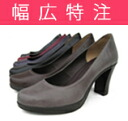 Gentle storm with round toe pumps shoes Studio Belle and Sofa original ★ 0757 W out towards valgus, wide shrill best! Spacious bespoke shoes at only 700 yen / no refunds replacement round-trip customers expense