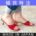 Though it is all nine colors of miraculous mule sandals suede heels, a foot is not tired! I do not have blisters on my heels! ★8000 bell original fs04gm