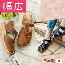 It is most suitable towards the shoemaker bunch Belle and Sofa original ★ A0057 valgus hallux that natural sandals shoes are kind to, wide shoes with high insteps! Custom tailoring shoes are fs3gm for only 700 yen relaxedly