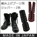 Lace-up boots for ZIP size 2 quick release zipper Rothko ROTHCO, Dr. Martens 8 Hall, Red Wing lace-up boots 8 eye boots ★ ship ★ AZIPPfs3gm