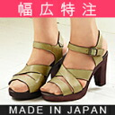 In the thick bottom heel sandal ストームヒール Chin-friendly Shoe Studio Belle and Sofa original ★ S4688 outside valgus, wide shrill to best! In the spacious bespoke shoes are only 700 yen