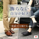 VIVIO ★ mens V カットスリッポン original コンフォートインソール set! Do splendidly in a soft domestic material ♪ Vivio