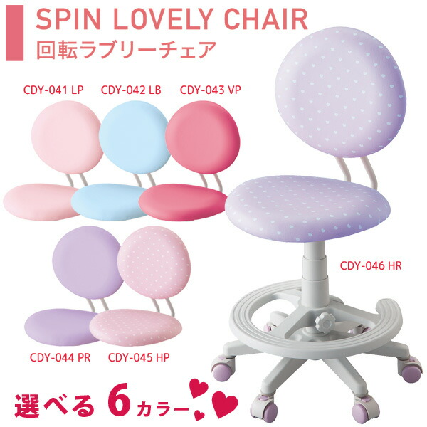 SPIN LOVERY CHAIR