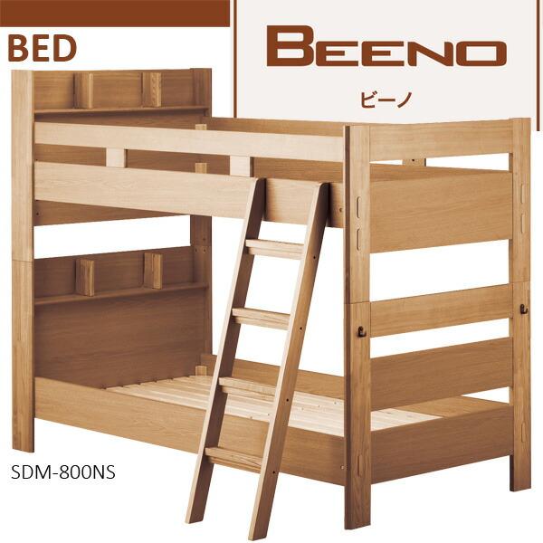 ビーノ/2段ベッド