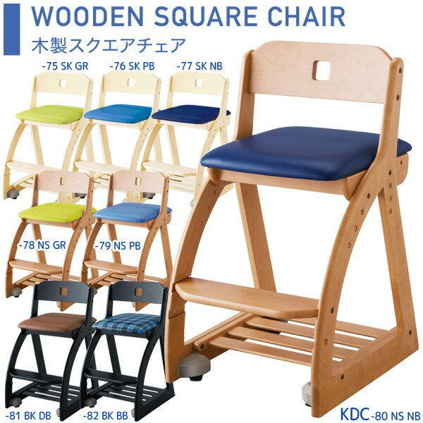 WOODEN BOYS CHAIR