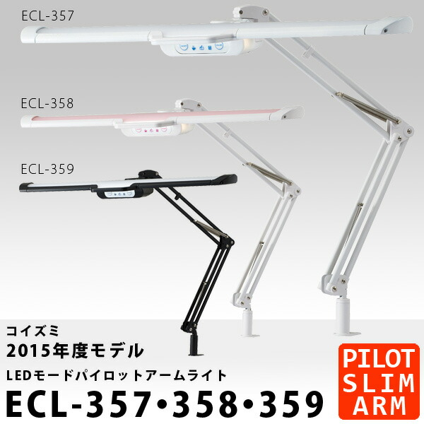 ECL-357/ECL-359