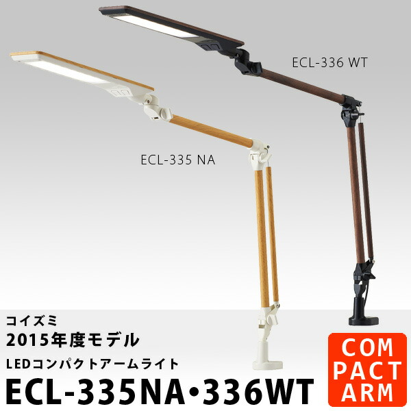 ECL-335/336