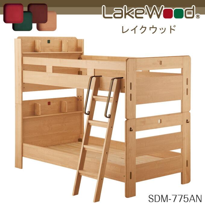 レイクウッド/宮付2段ベッド