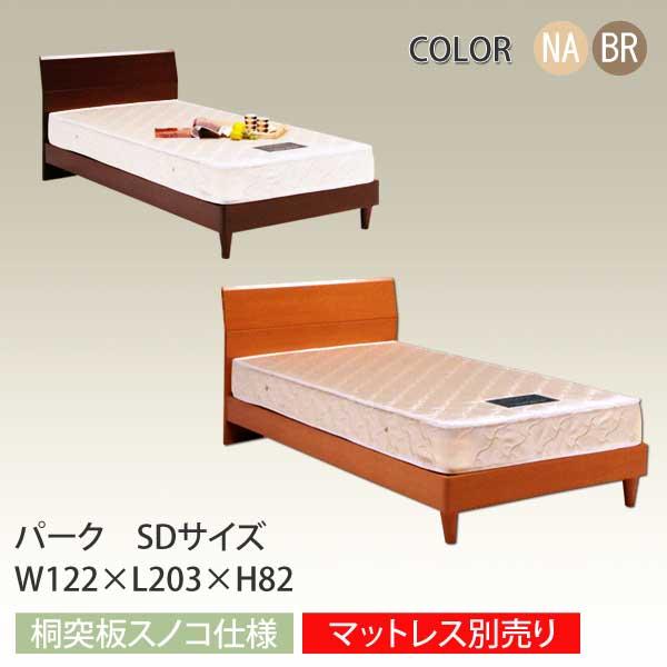 ベッドフレームのみ SDサイズ ...