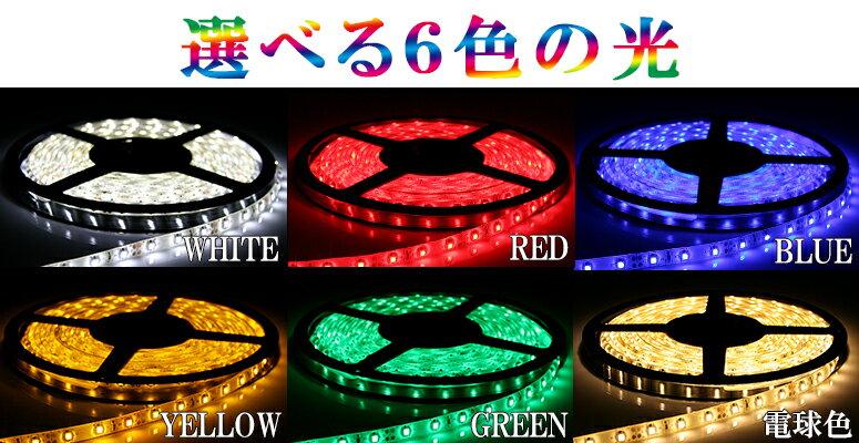 選べる6色の光