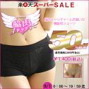 Functional shorts Black Black cream and side meat catcher (BRA / bra / bust-up / underwear / Shorts / Pants / inner / lingerie / women / aside meat / store Rakuten)
