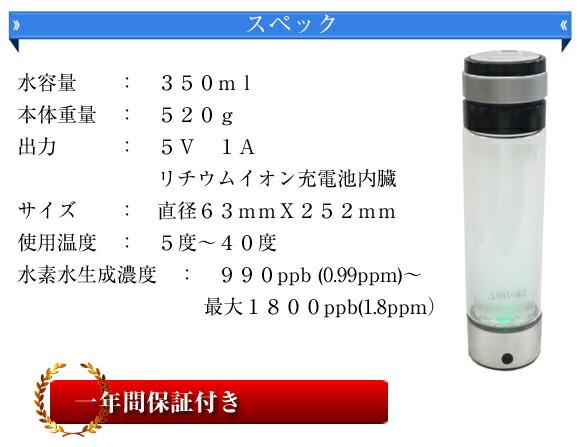 水素生成器サンテ