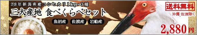 三大新潟産コシヒカリセット