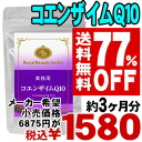 \ 77%OFF&!! It is impossible of) [product] ※ cancellation, a change, returned goods exchange for 180 coenzyme Q10 ◆( approximately three months for / aging care supplement supplement coq10 ◆ duties
