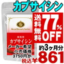 \ 77%OFF&!! It is impossible of) [product] ※ cancellation, a change, returned goods exchange for 270 capsaicin ◆( approximately three months for supplement ◆ duties pro-/ red pepper red pepper capsaicin combustion