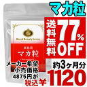 \ 77%OFF&!! It is impossible of) [product] ※ cancellation, a change, returned goods exchange for 270 マカ grain ◆( approximately three months for fatigue caused by / spirit age aging care supplement supplement ◆ duties