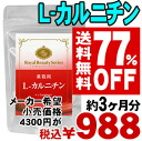 \ 77%OFF&!! The road postage according to the ※ collect on delivery impossible of) [product] ※ cancellation, a change, returned goods exchange for 270 L-carnitine ◆( approximately three months for /L carnitine supplement L carnitine bcaa amino acid and affinity ◎ l- carnitine fumarate supplement ◆ duties