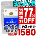 \ 77%OFF&!! It is impossible of) [product] ※ cancellation, a change, returned goods exchange for 180 white kidney beans ◆( approximately three months for / carbohydrates diet supplement supplement F biNord ◆ duties