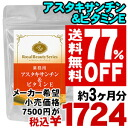 \ 77%OFF&!! It is the road postage according to) [product] ※ cancellation, change, the returned goods exchange impossibility ※ collect on delivery for 180 Asta xanthine & vitamin E ◆( approximately three months for the beauty supplement aging care ◆ duties that there is reason in in / supplement popularity