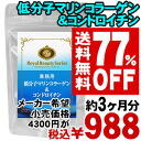 \77%off &! And collagen supplement supplements dry moisture beauty supplement ◆ commercial low-molecular marine collagen and Chondroitin 180 grain ◆ (approximately 3 months min) [products] * cancellation or change, return Exchange cannot * Bill p