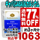 \77%off &! And supplement calcium supplement GABA compound exhilarating supplement ◆ for GABA (GABA) & calcium 270 grain ◆ (approximately 3 months min) [products] * cancellation or change, return Exchange cannot * Bill pulled extra shippi