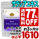 \ 77%OFF&!! It is impossible of) [product] ※ cancellation, a change, returned goods exchange for 270 Sarah Shea extract ◆( approximately three months for / supplement supplement co-cod Nord carbohydrates さらしあ ◆ duties