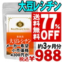 \ 77%OFF&!! It is) [product] ※ cancellation, a change, returned goods exchange impossibility for 270 soybean lecithin ◆( approximately three months for the / lecithin diet supplement ◆ duties which it is popular, and there is reason in
