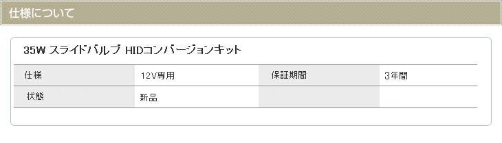 35W���饤�ɥХ��HID����С�����åȻ��ͤˤĤ���